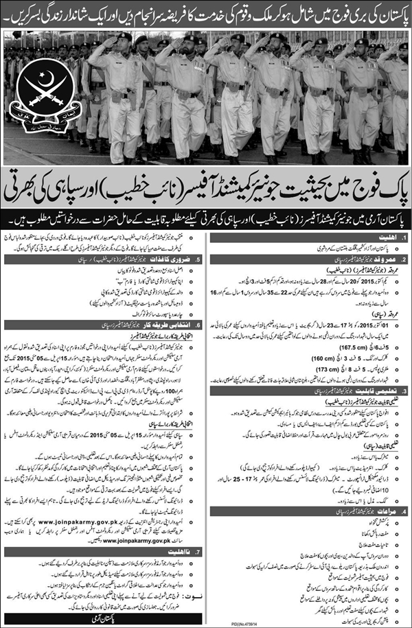 Join Pak Army As A Soldier 2020 Junior Commissioned