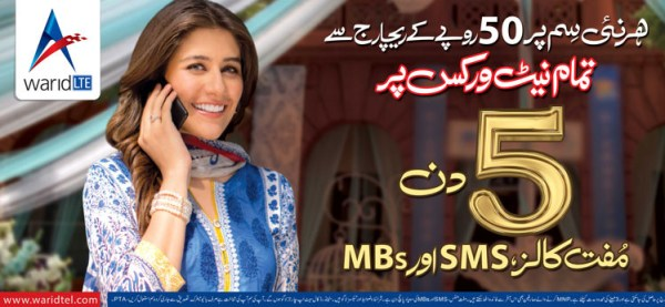 Warid NEW SIM Free Calls Offer to Any Network for Five Days