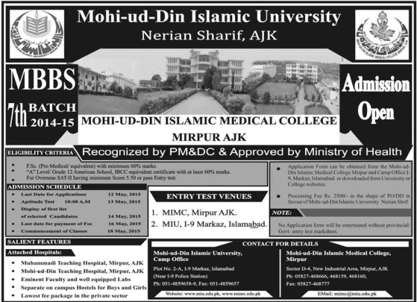 Mohi ud Din Islamic University Admission 2017 MBBS Entry Test in Mirpur AJK/Islamabad Application Form