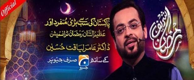 Ramzan Sharif 2021 Show Amir Liaquat ke Saath Online Registration Free Tickets and Passes