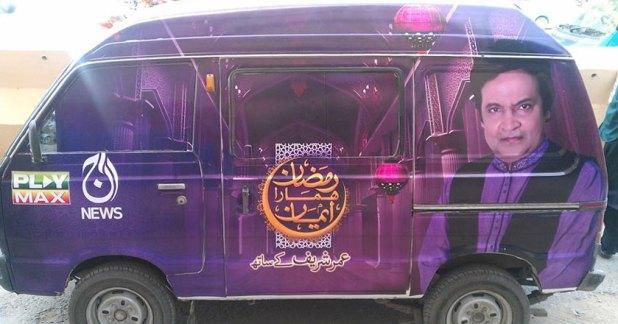 Ramzan Hamara Emaan 2015 Umer Sharif's Online Registration Free Show Passes Tickets