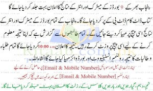 Bise Lahore Matric 10th Class Result 2019 biselahore Board 10th Result 2019