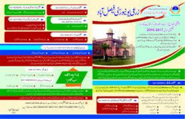 UAF Faisalabad Admission Entry Test 2017 Online Registration Undergraduate Dates and Schedule