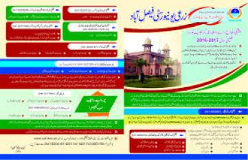 UAF Faisalabad Admission Entry Test 2019 Online Registration Undergraduate Dates and Schedule