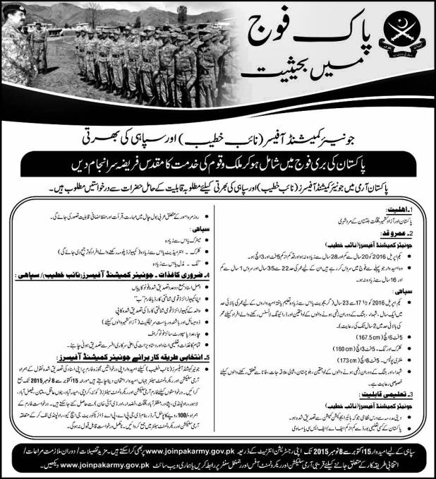 Join Pakistan Army As Junior Commissioned Officer JCO Jobs 2017 Registration Online Eligibility Criteria Due Dates and Schedule