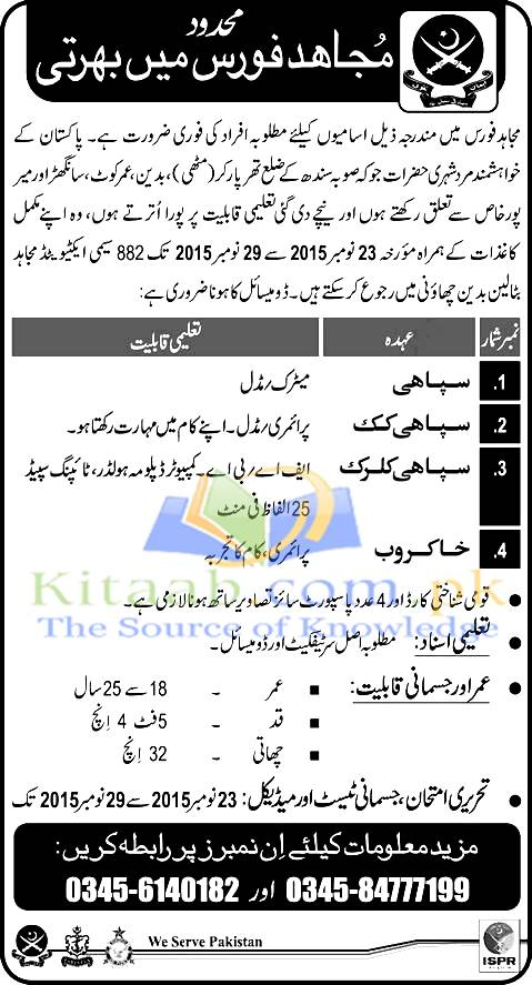 Join Mujahid Force Sindh As A Sipahi / Clerk / Cook Jobs 2015 Application Form Eligibility