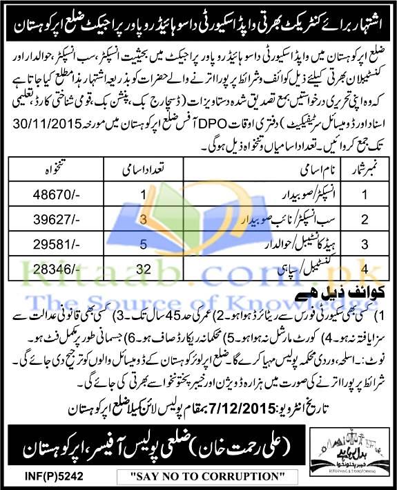 Constable / Sipahi, Sub Inspector Jobs in WAPDA Security Upper Kohistan Application Form Download