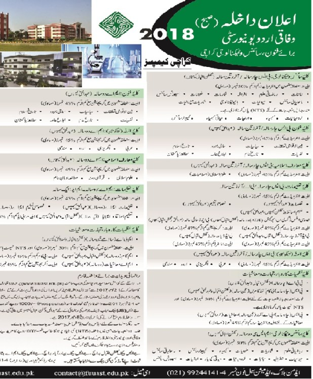 FUUAST Islamabad Admissions 2018 Entry Test Eligibility Criteria Application Form Last Date