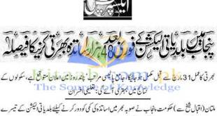 Punjab Educators Jobs 2021 Policy Latest News about Advertisement and NTS Test