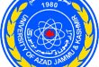 Azad Jammu Kashmir University Result 2017 Announced For BSc BA BCOM MSc MA MCOM KU AJKU Result 2017