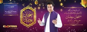 Ramzan Transmission on Express TV Show 2016 Registration Passes Online Apply Participation Guidelines