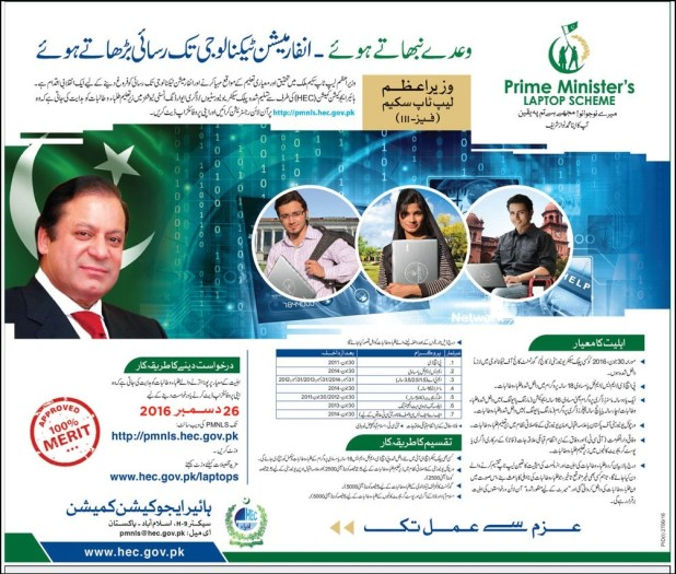 Prime Minister Laptop Scheme 2021 Phase-III Online Registration Form Higher Education Commission Eligibility Criteria