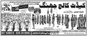Cadet College Jhang Admissions 2017 Application Form Entry Test Dates Result Merit List