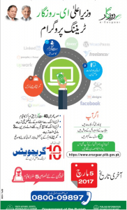 Chief Minister eRozgaar Training Program 2017 CM Punjab Online Jobs 2017 How to Apply Eligibility Critetia
