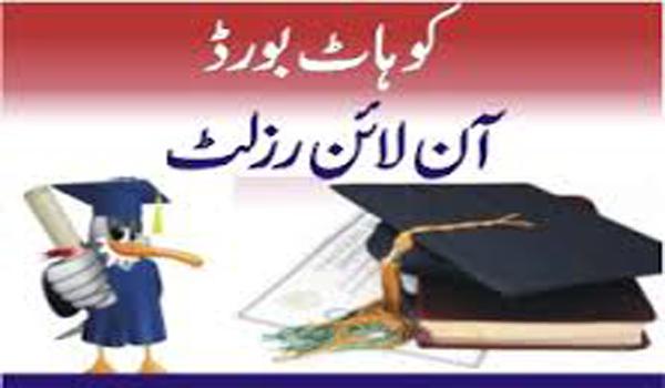 BISE Kohat Board Maric Result 2017 Online 9th 10th Class SSE bisekt.edu.pk