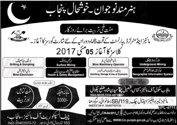 How to Apply For Punjab Youth Skills Program Mines and Minerals Training Short Courses 2017 Free Books Monthly Stipend Application Form Eligibility Criteria