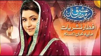 Ishq Ramadan 2017 TV One by Maya Khan Ramzan Transmission Entry Passes Booking Guide Ticket Booking Procedure