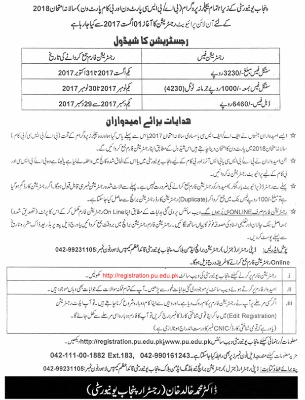 Punjab University Bachelors Private Programs Admission 2017 Online Registration