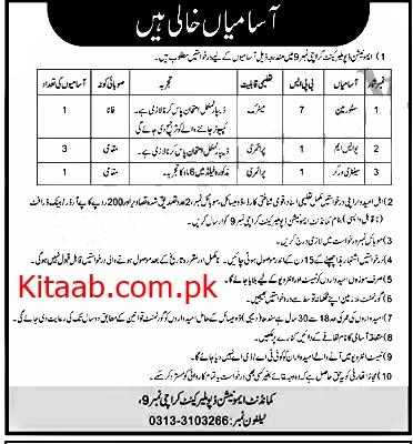 Ammunition Depot Malir Cantt Karachi Jobs 2021 Application Form Roll Number Slip Answer Key Result Merit List