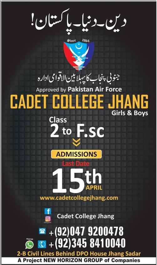 Cadet College Jhang Admissions 2018 Application Form