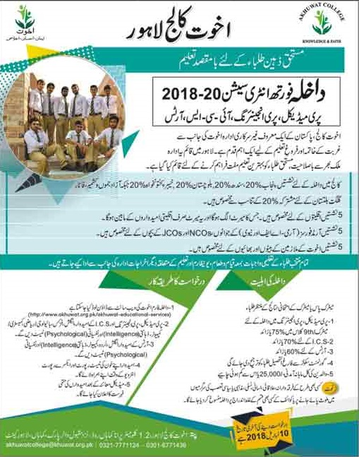 Akhuwat College Lahore Admission 2018 20 Online Apply Eligibility Criteria