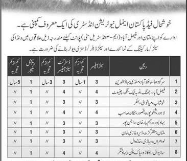 Jobs in Pakistan Khushhal Feed 2018 Procedure to Apply Requirements