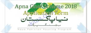 Apna Ghar Scheme 2018