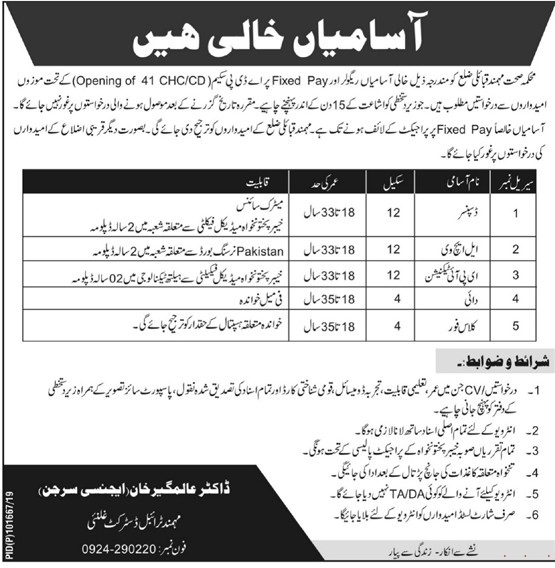 KPK Health Department Mohmand Jobs 2019 Application Form Eligibility Criteria Last Date