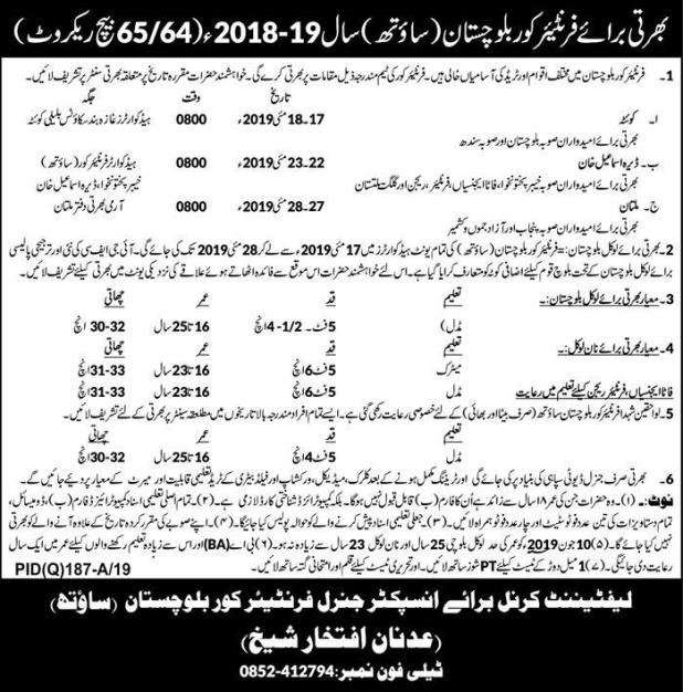 FC Balochistan South Frontier Corps Jobs 2019 Date and Schedule of Physical Test, Measurements, Written Test