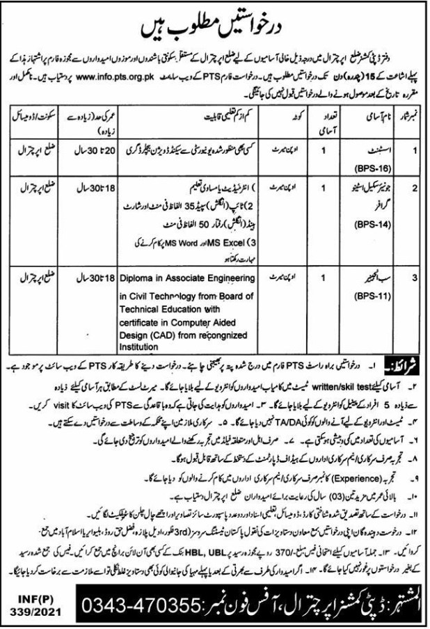 Khyber Pakhtunkhwa KPK Police PTS Jobs 2021 Online Application Form Eligibility Criteria