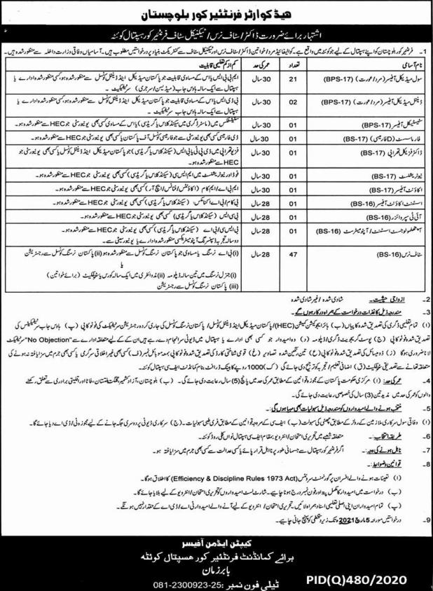 Frontier Corps FC Hospital Quetta Jobs 2021 Application Form Download Eligibility Criteria