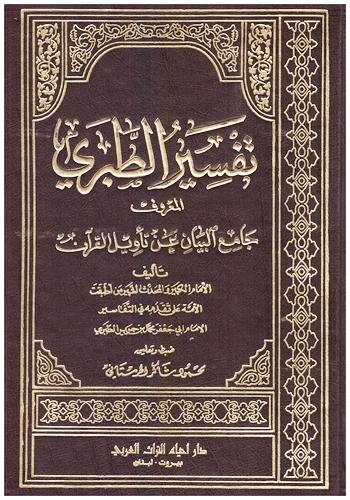 Hasil gambar untuk imam ibnu jarir at tabari