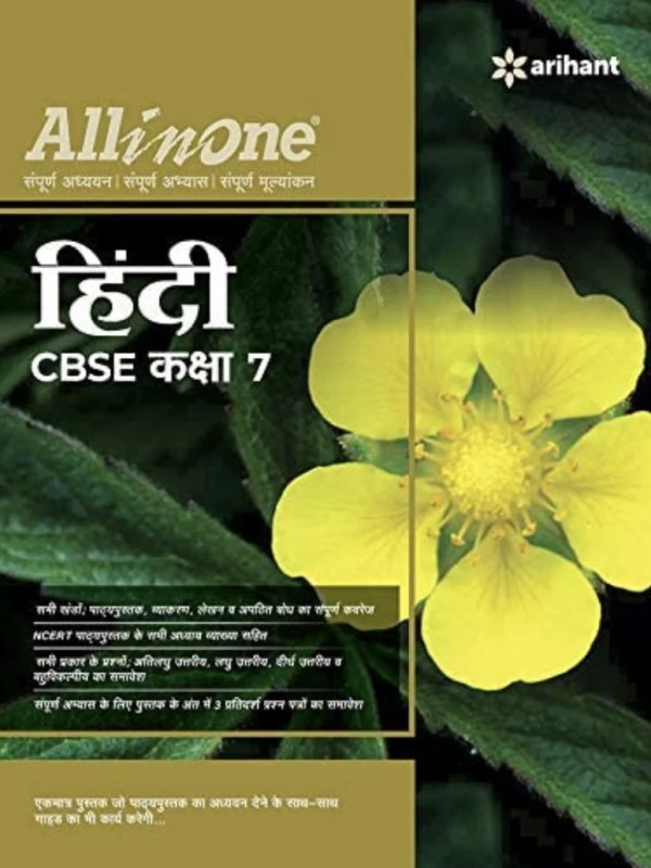 CBSE Hindi Class 7th (All In One NCERT Based)