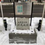 なぜ有名?札幌市時計台は札幌市民が歴史を学べる観光スポット・毎月16日に札幌市民入館料が無料になりました