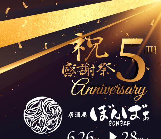 ぼんばぁ5周年ロゴ