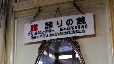 門司港駅 【誇りの鏡】