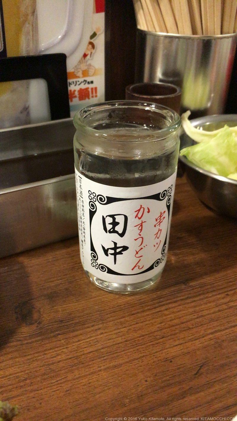 串カツ田中3