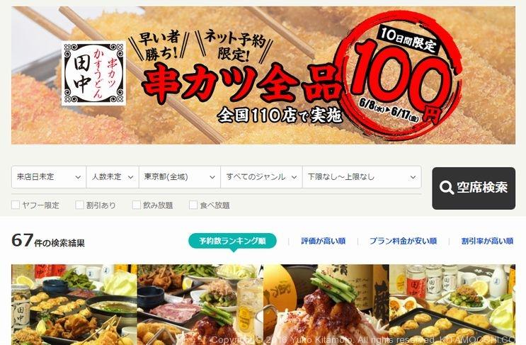 串カツ田中_全品100円
