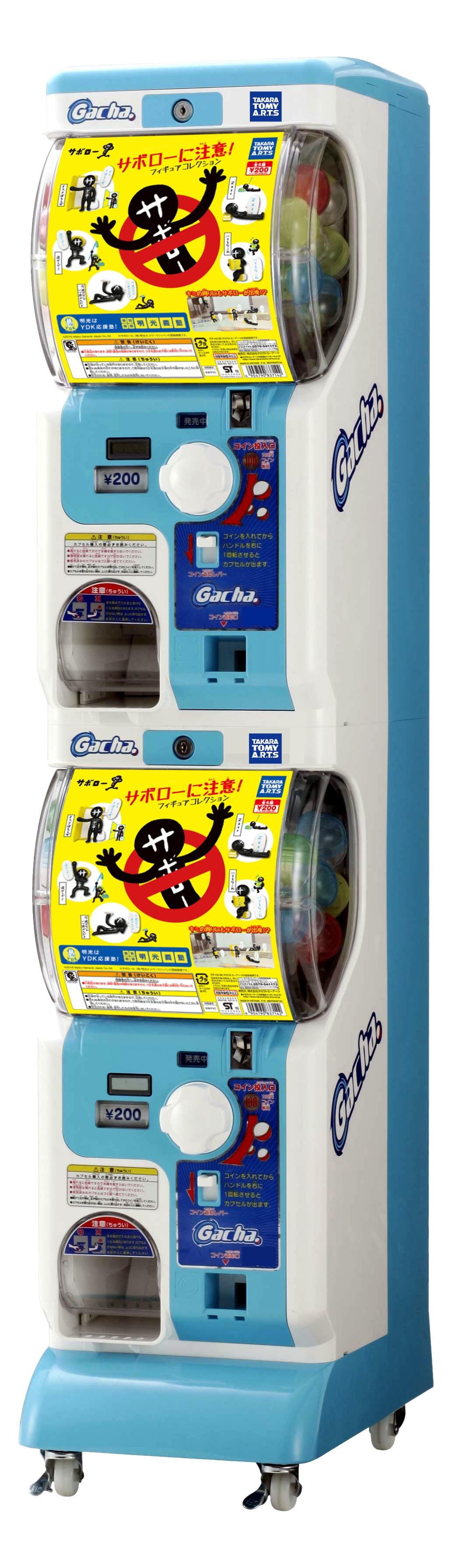 gacha_machine