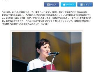 nikkeiwoman1606_国谷裕子