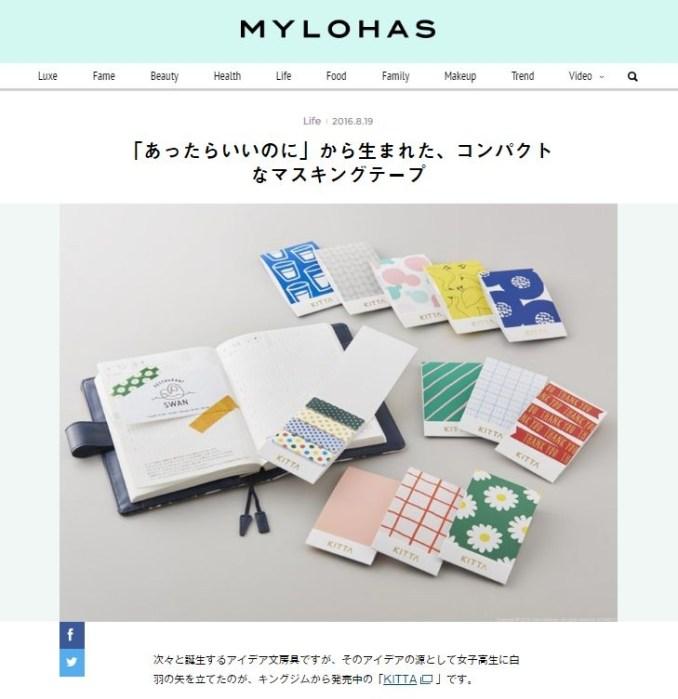 mylohas_kitta