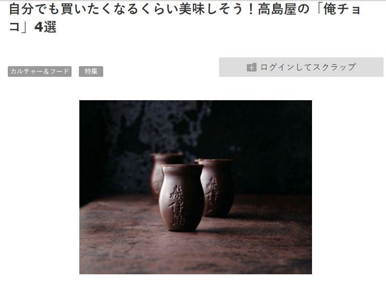 takashimaya1701_GP