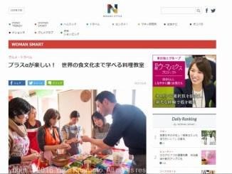 nikkeistyle1702_世界の食文化が学べる料理教室