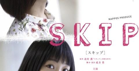 北村薫原作舞台「SKIP[スキップ]」4月26日より開演!