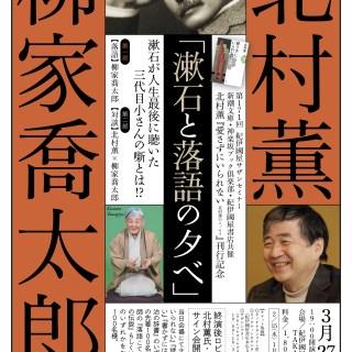 漱石と落語の夕べ