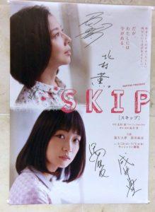 舞台「SKIP」サイン入りポスター