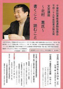 2018年2月24日文芸講座_北村薫氏_書くこと 読むこと