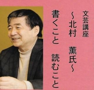 文芸講座_北村薫氏_書くこと 読むこと