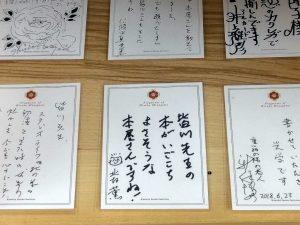 【古書ドリス】北村薫先生のコメント