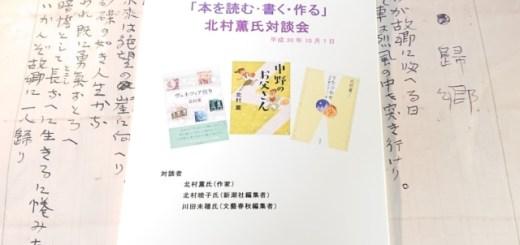 春日部市立中央図書館北村薫先生対談冊子